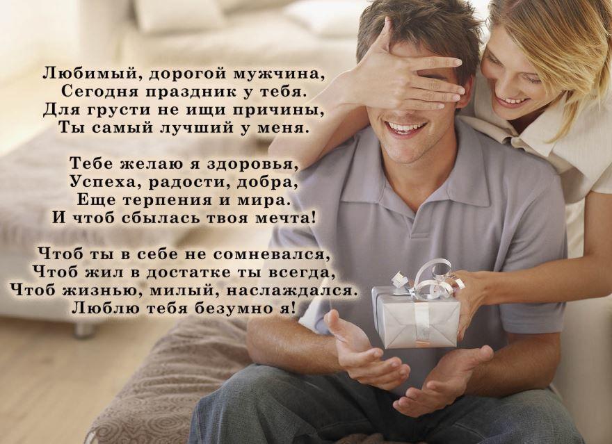 Красивые, трогательные стихи мужу, с днем рождения