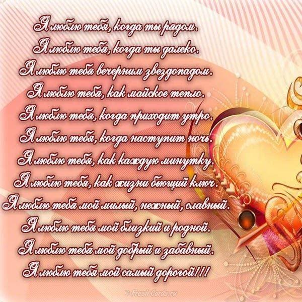 С днем рождения мужа, стихи красивые