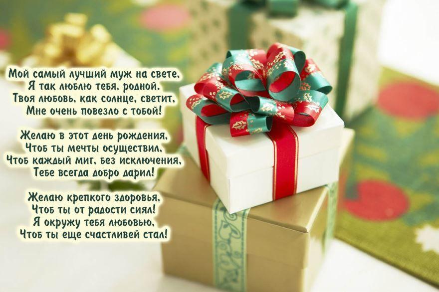 С днем рождения любимый муж, стихи красивые