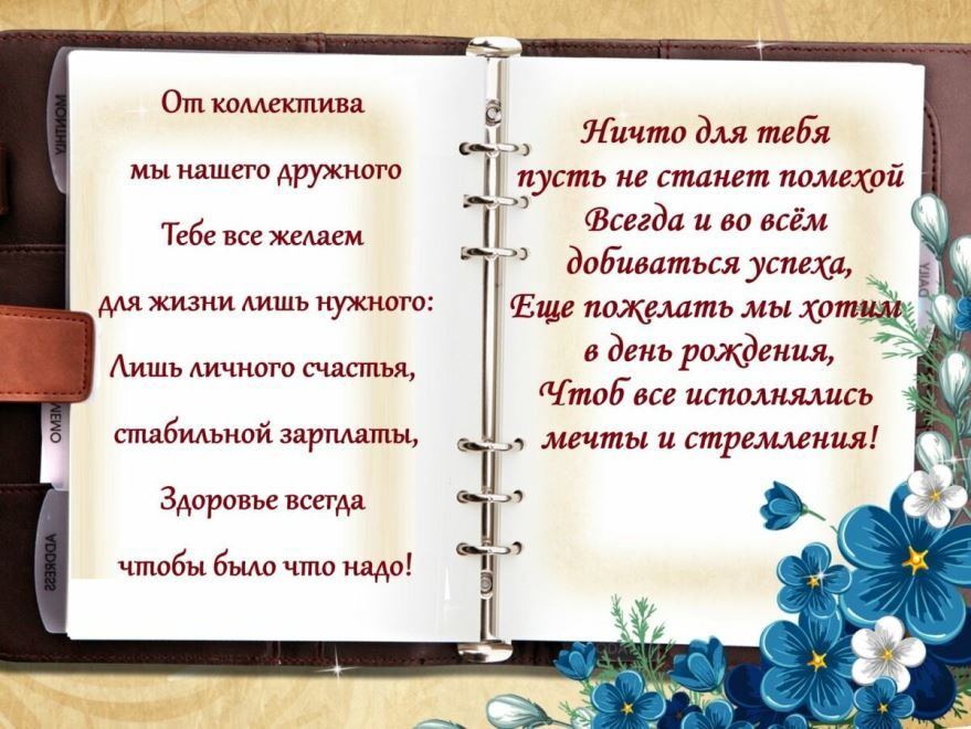 Стихи с днем рождения женщине, коллеге красивые