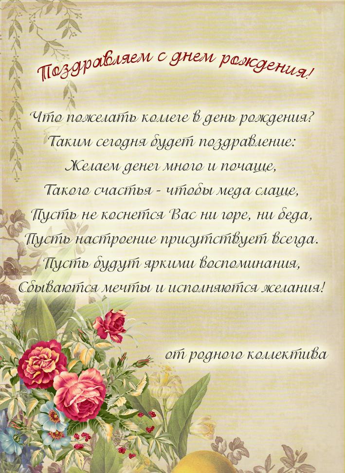 Поздравление коллег с днем рождения, в стихах