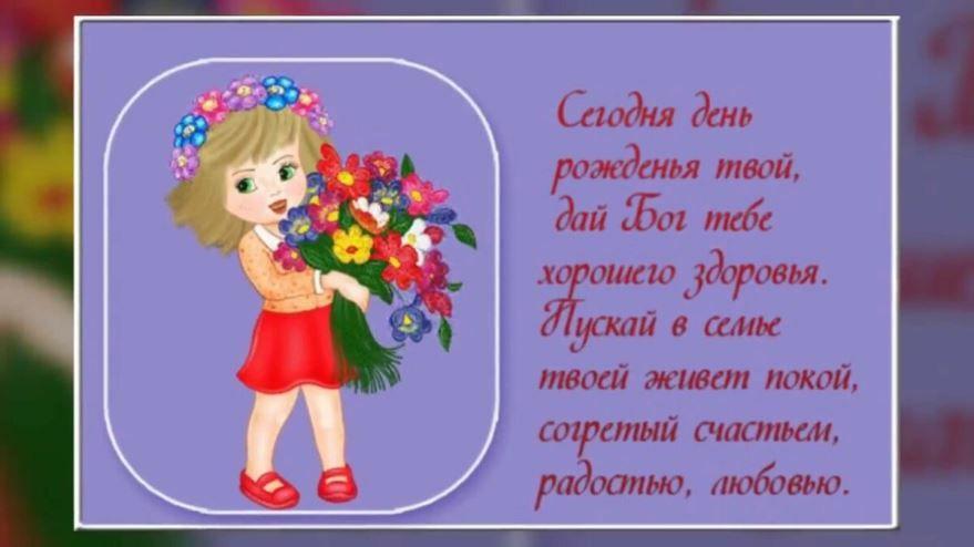 Поздравления внучке с днем рождения, стихи