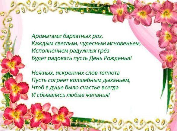 Красивые стихи тете с днем рождения