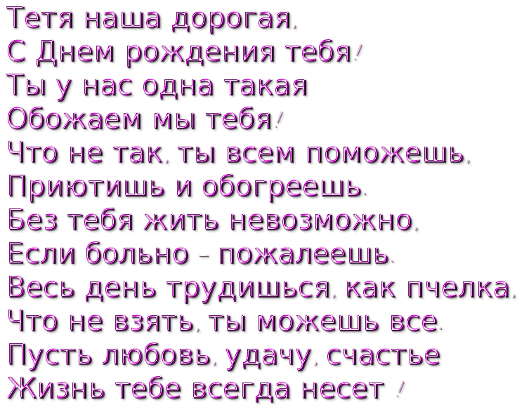 образом, стихотворение тете на юбилей от племянницы до слез небольшой тонкие