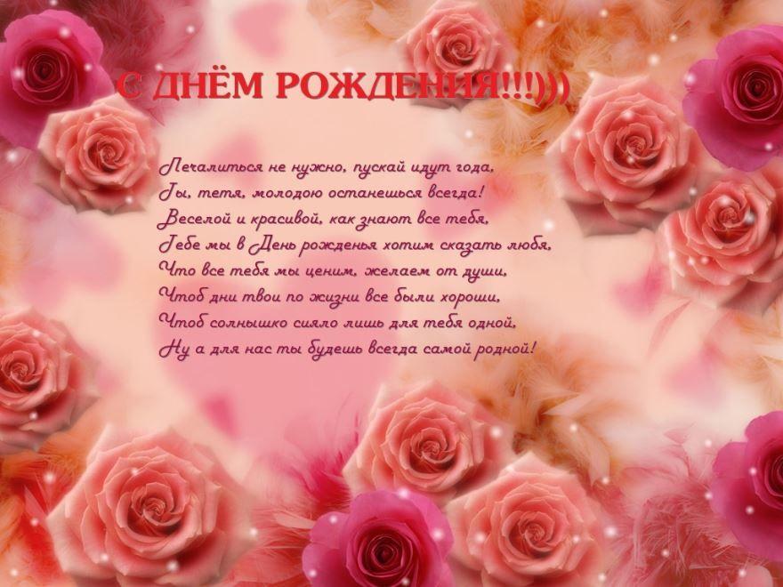 Красивые, трогательные стихи тете с днем рождения