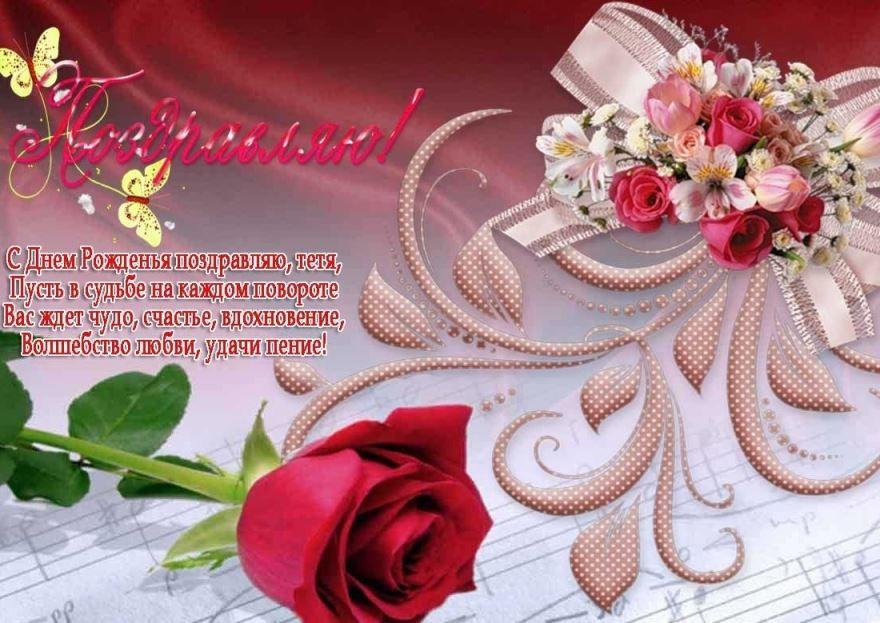 Поздравление тете с днем рождения, стихи