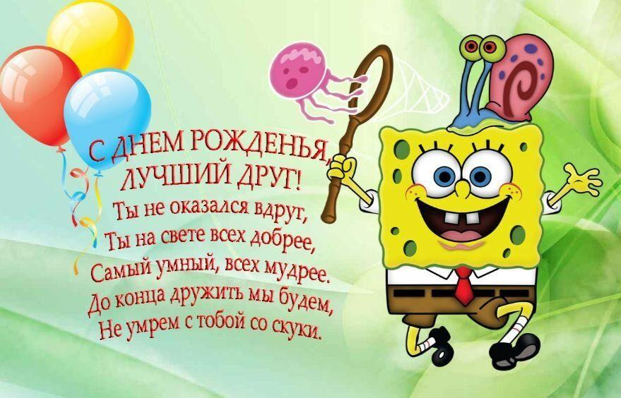 Стихи с днем рождения, другу