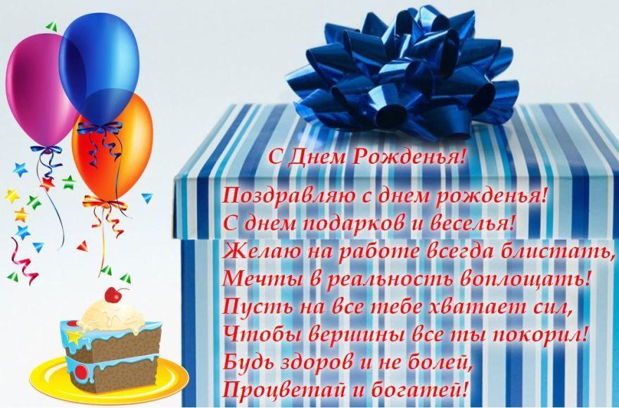 Стихи с днем рождения, другу мужчине