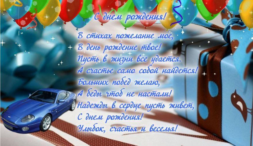 С днем рождения другу стихи, красивые