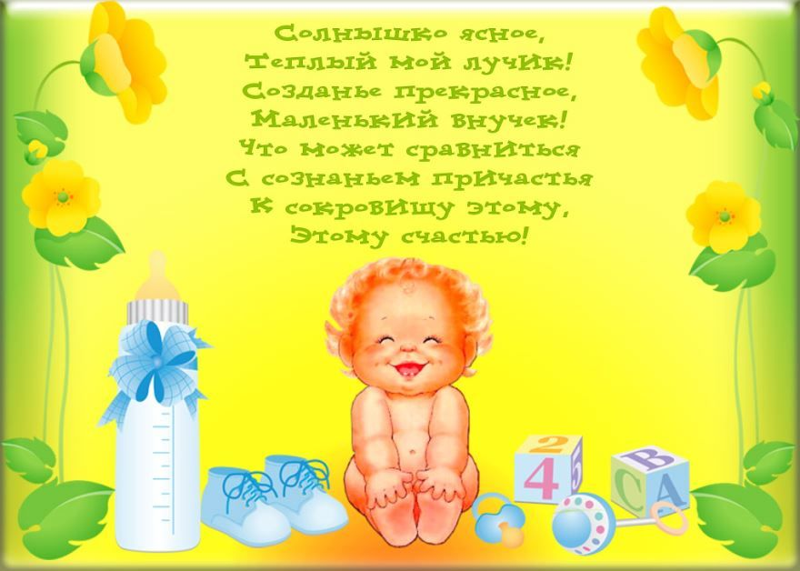 поздравления моему внуку месяц