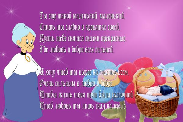 Трогательные стихи внуку на день рождения