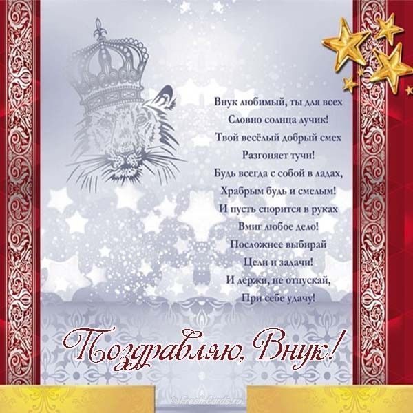 Стих на день рождение внуку, открытка бесплатно
