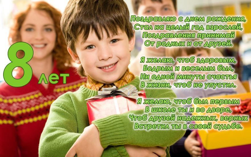 Стихи с днем рождения, внуку 8 лет