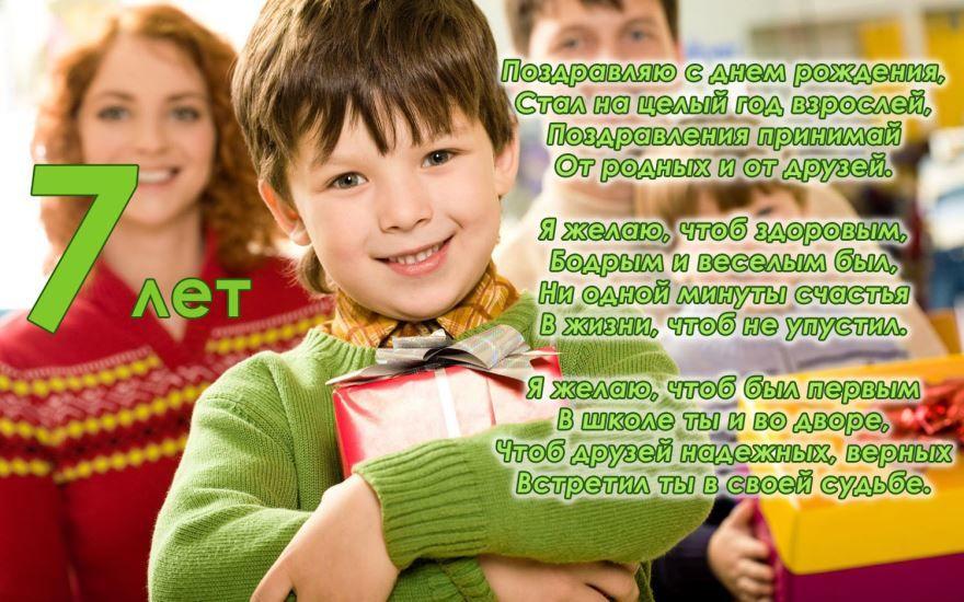 Стихи с днем рождения мальчику 7 лет