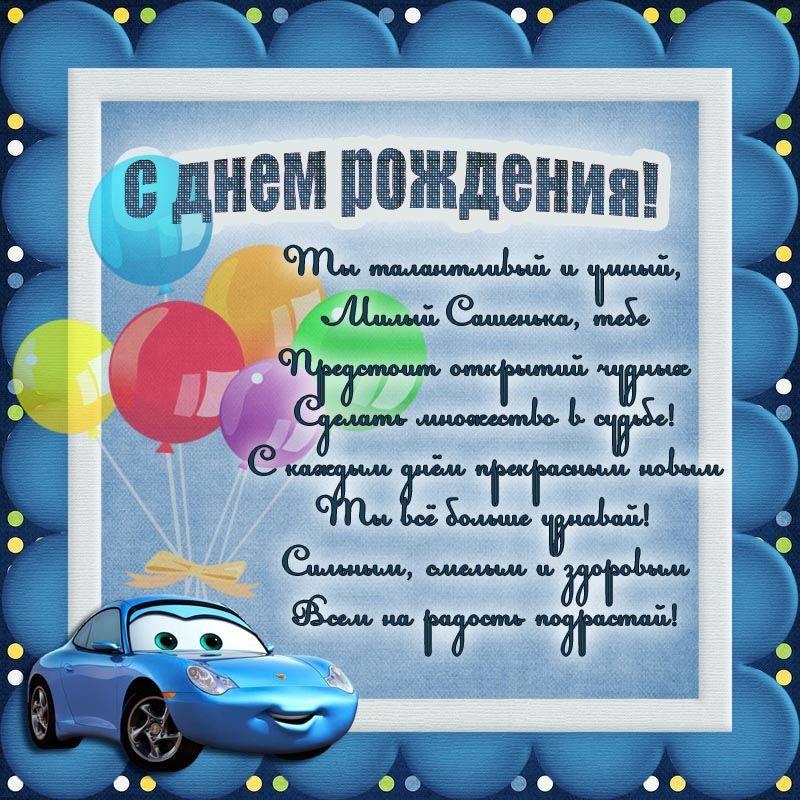 С днем рождения мальчику, стихи красивые