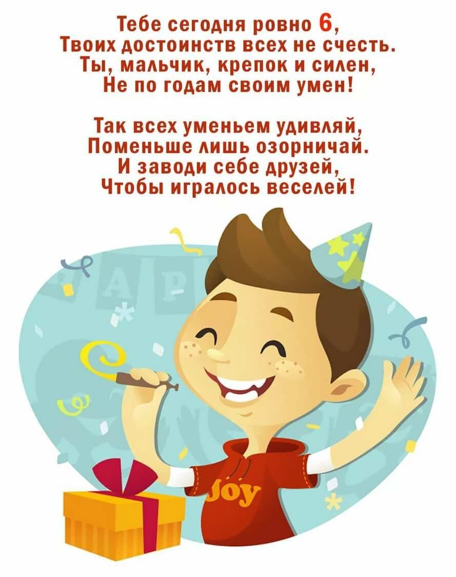 Стихи с днем рождения мальчику 6 лет
