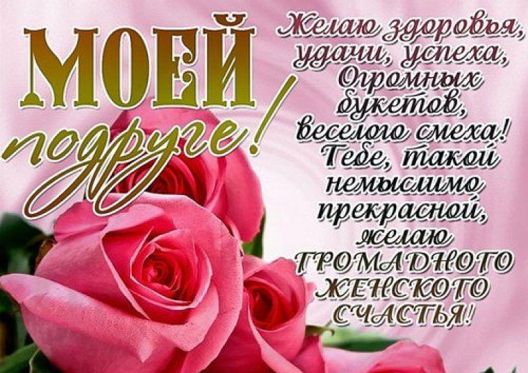 Поздравления в прозе для подруги в день рождения трогательные