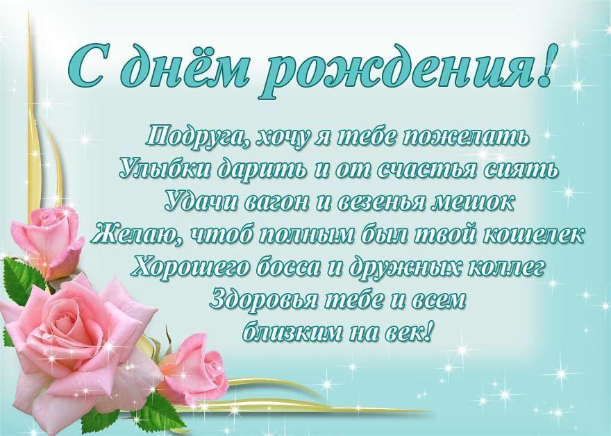 Стихи с днем рождения подруга, красивые поздравления