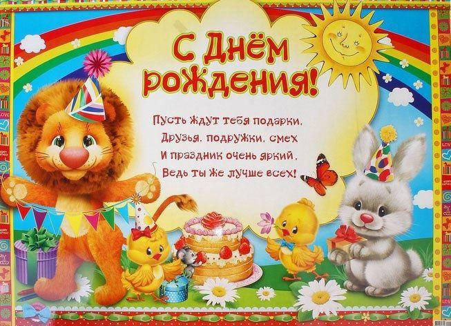 Открытка с днем рождения для ребенка дошкольника, ладони картинки