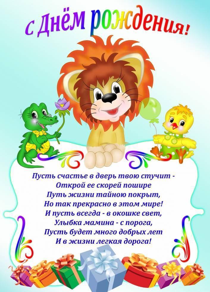 Стихи с днем рождения ребенку