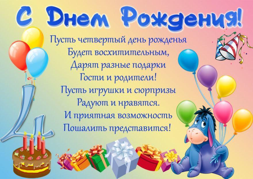 Поздравление ребенка с днем рождения, в стихах