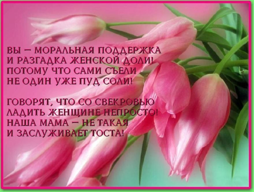С днем рождения свекрови стихи красивые