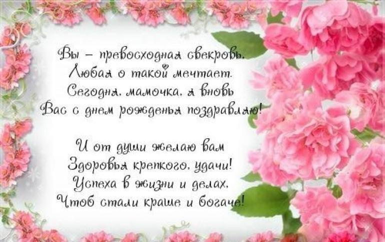Стих с днем рождения, свекрови