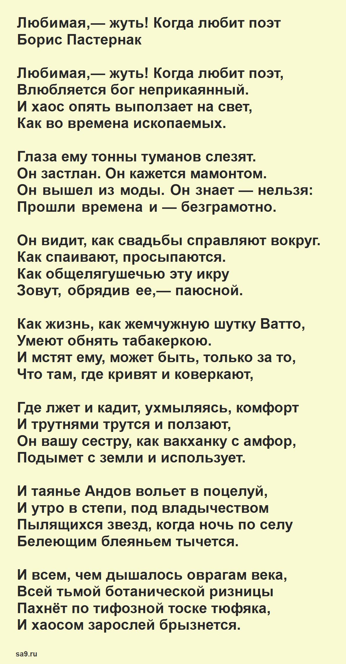 Красивые, трогательные стихи о любви жене