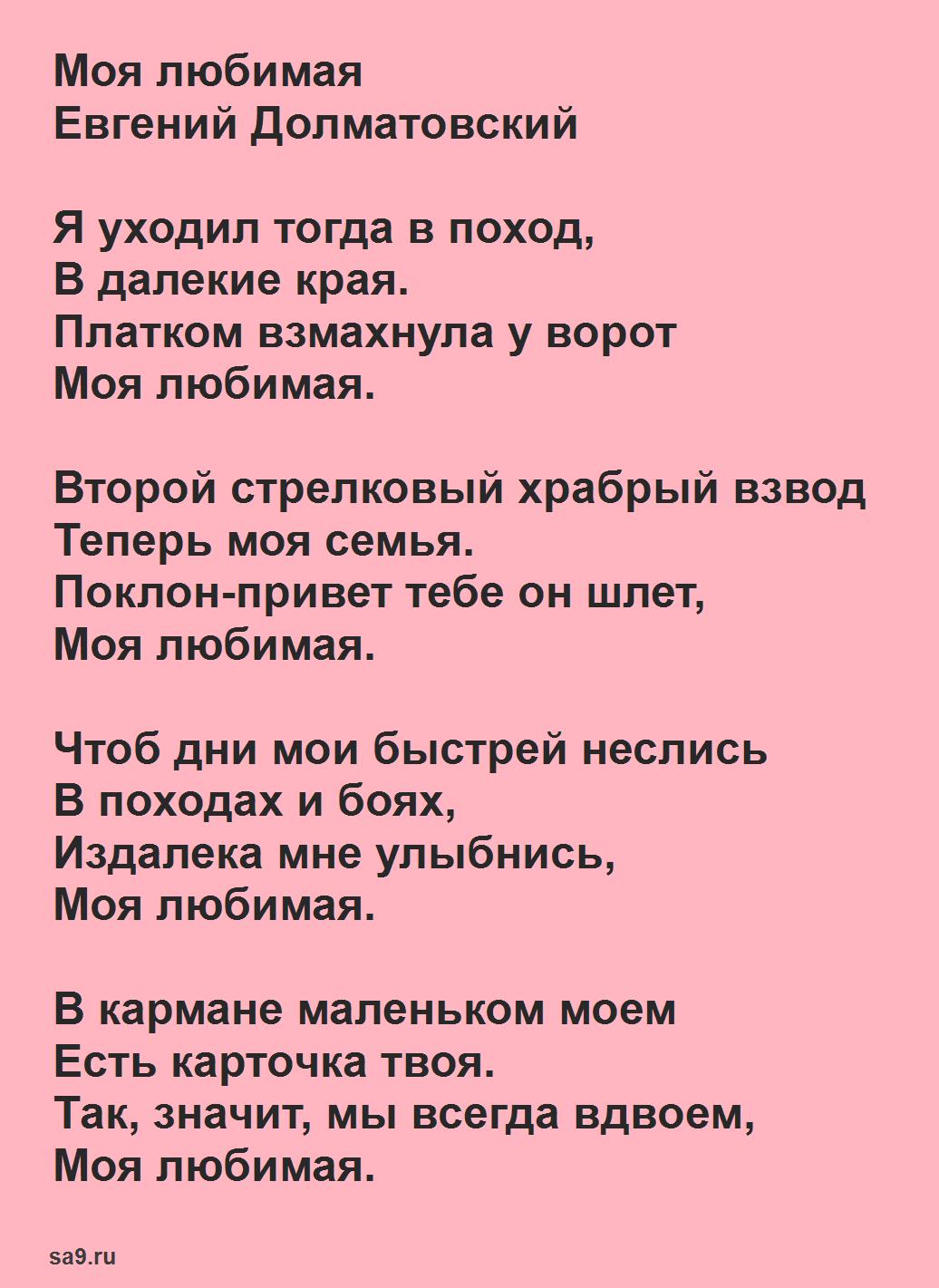 Лучшие стихи о любви