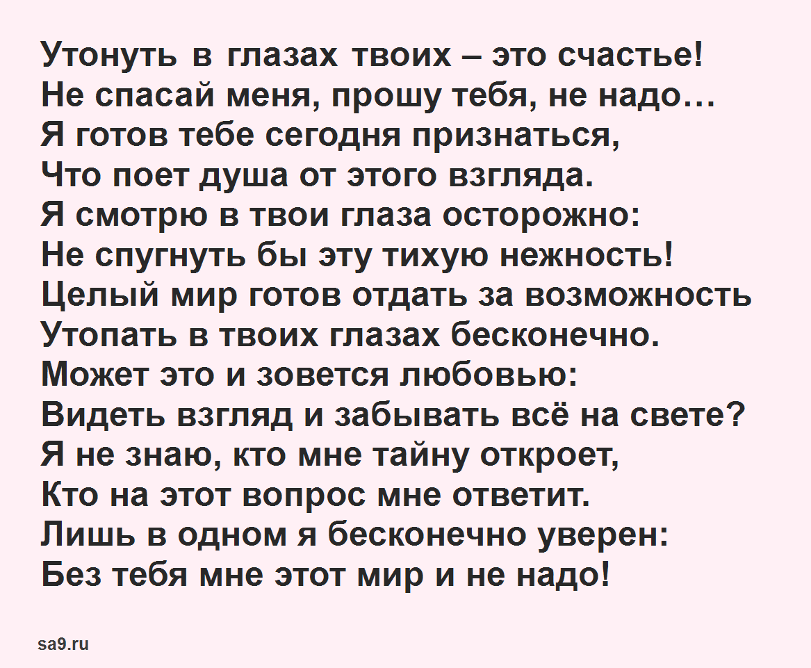 Стихи о любви трогательные до слез