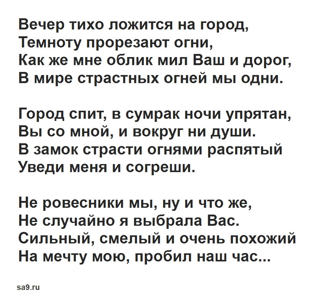 Стихи о любви к мужчине