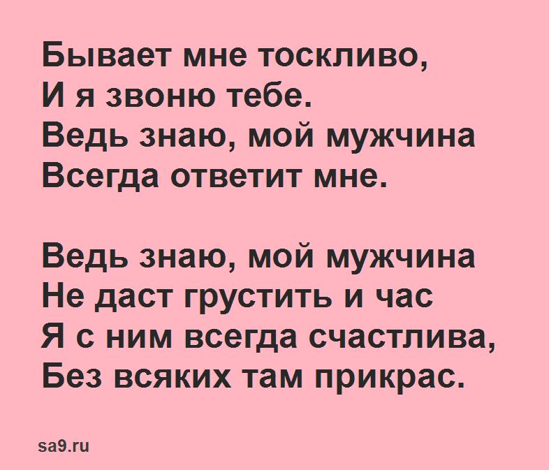 Стихи про любовь к мужчине
