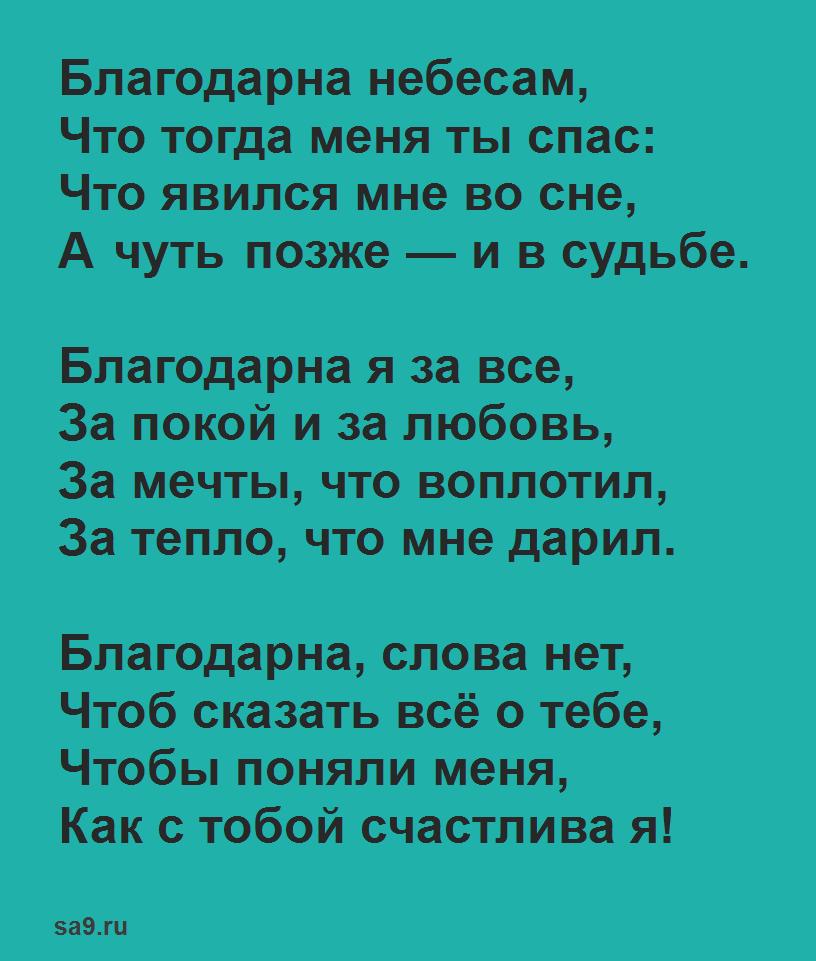 Стихи о любви к мужчине, красивые