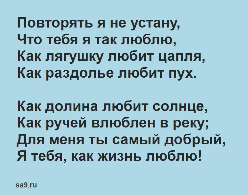 Стихи про любовь к мужчине, короткие