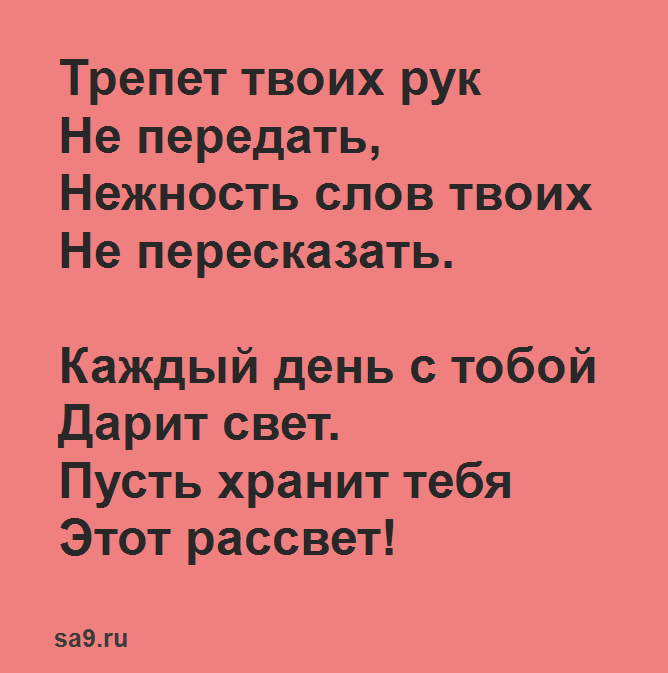 Стихи признание в любви мужчине, трогательные до слез