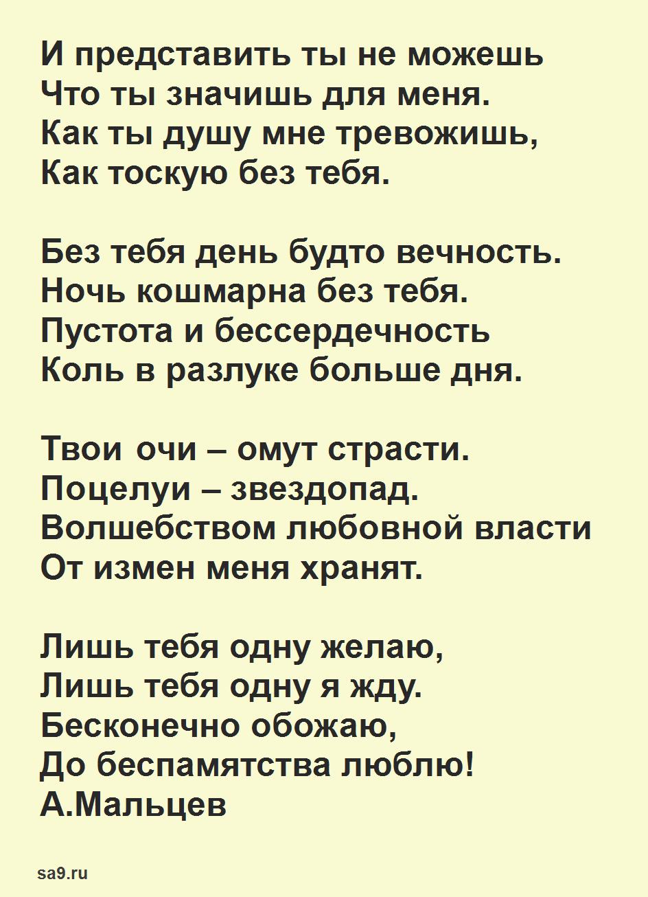 Красивые, лучшие стихи девушке о любви