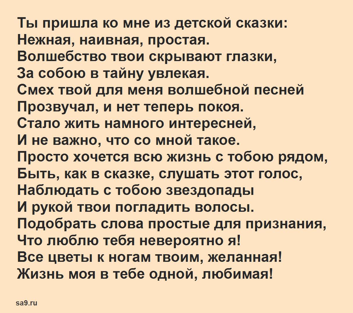 Стихи про любовь любимой девушке