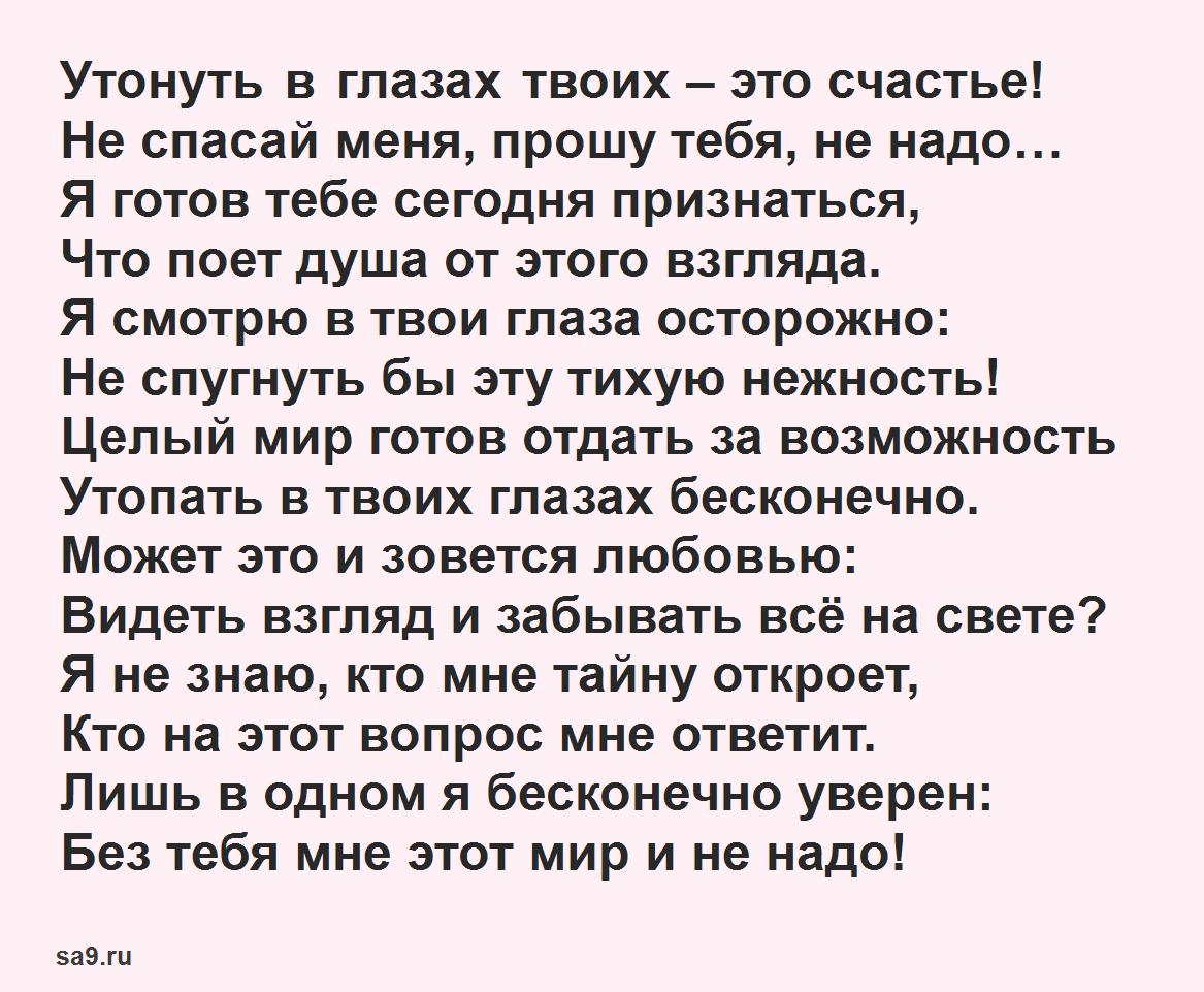 Красивые стихи девушке о любви со смыслом