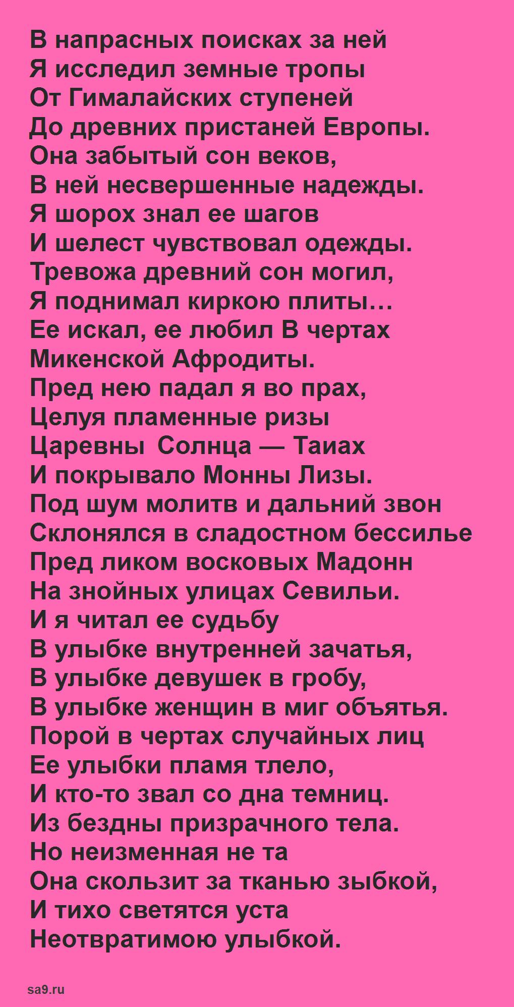 Признание в любви девушке, в стихах
