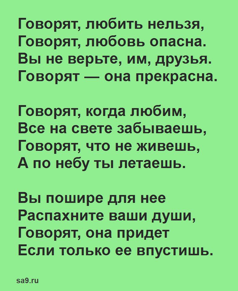 Стих про любовь до слез трогательный, парню