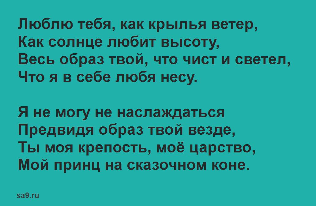 Стихи про любовь к парню
