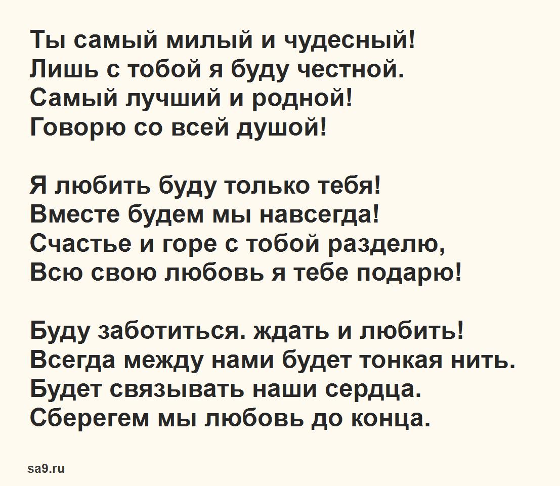 Стихи признание парню в любви