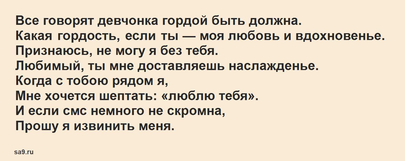 Короткие стихи парню о любви