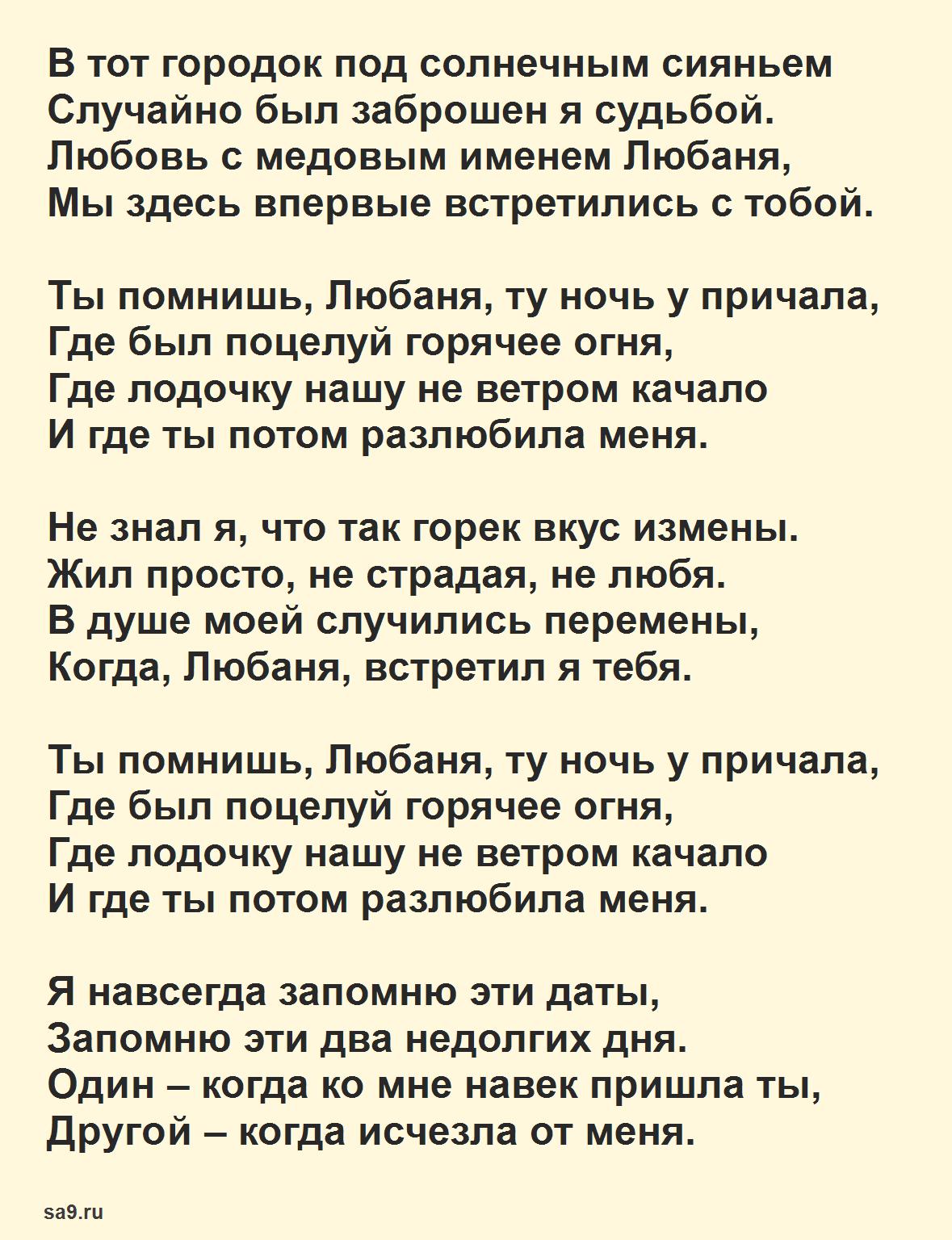 Любаня стихи лучших поэтов о любви, Рубальская