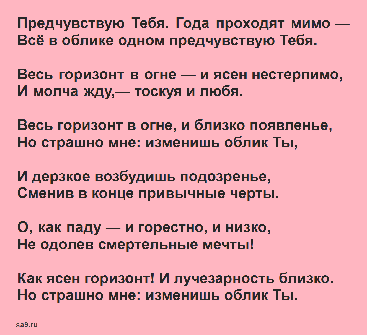 Красивые стихи Блока о любви к женщине