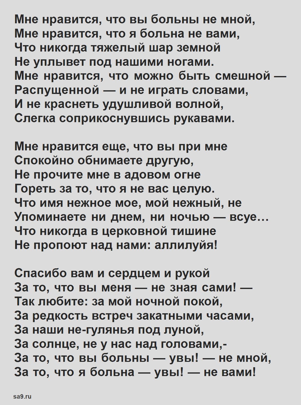 Красивые стихи Цветаевой о любви - Мне нравится что вы больны не мной