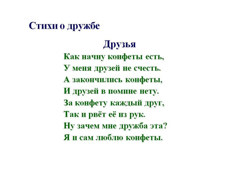 Стих о дружбе для детей