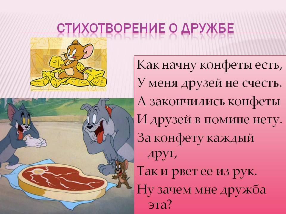 Красивые стихи для детей о дружбе