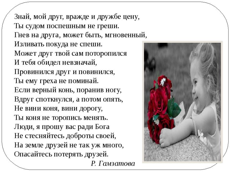 Стихи про дружбу для детей