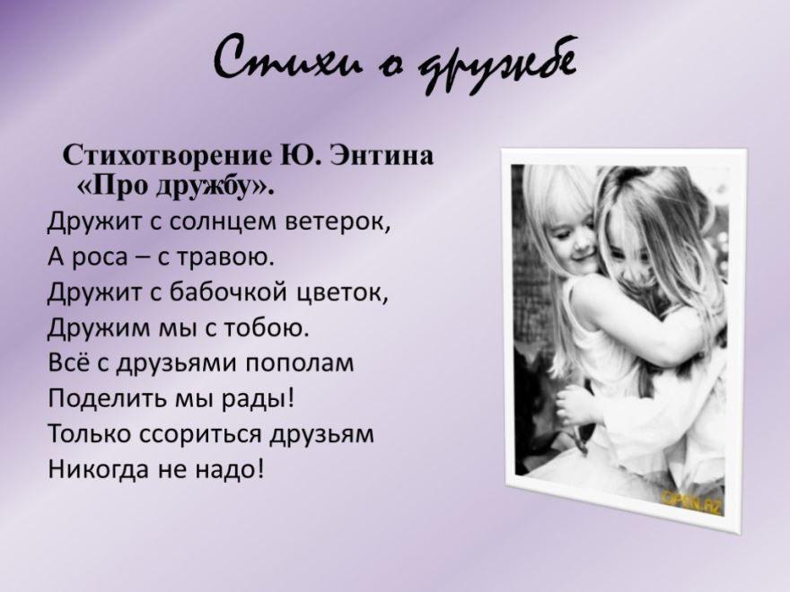 Короткие стихи о дружбе, для детей